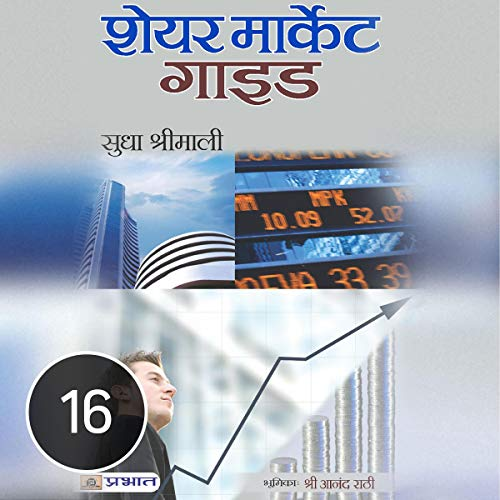 Share Market Guide: Chapter 16 - Share bazaar ki shabdaavali cover art