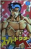 スーパードクターK 8 (少年マガジンコミックス)