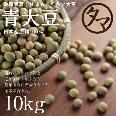 国産 青大豆 10kg