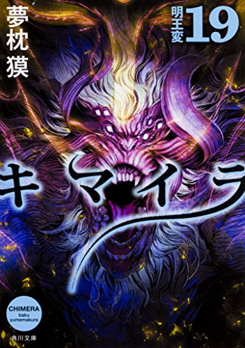 キマイラ19 明王変 (角川文庫)