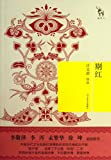 Carved Lacquerwares (Chinese Edition)