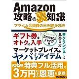 Amazon攻略の裏知識 プライム会員費の元を取る方法