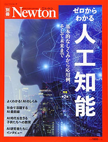Newton別冊『ゼロからわかる人工知能 増補第2版』 (ニュートン別冊)