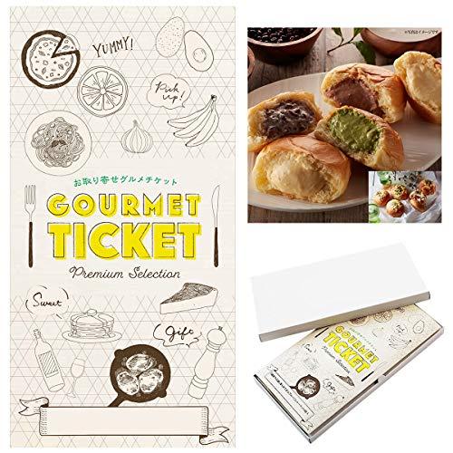 【 お取り寄せ グルメ チケット 】( 引換券 ・ ギフト券 ) 八天堂 くりーむパン&くりーむグラパン詰合せ