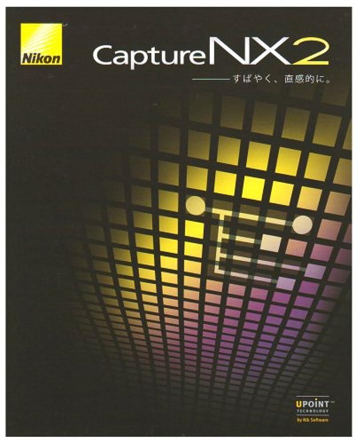 画像光沢のある泣き叫ぶCapture NX 2