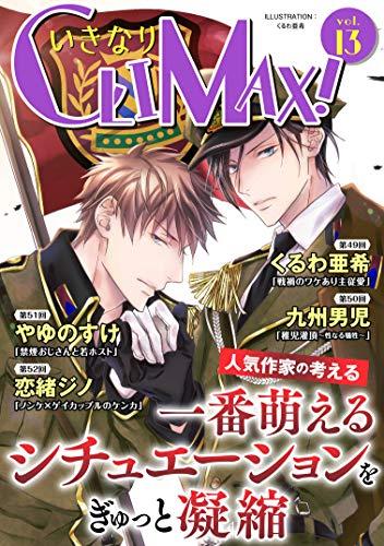 いきなりCLIMAX!Vol.13 (BL宣言)