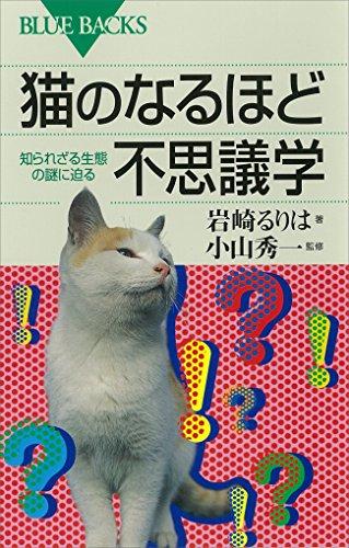 猫のなるほど不思議学 知られざる生態の謎に迫る (ブルーバックス)