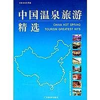 中国温泉旅游精选——昆明滇池畔