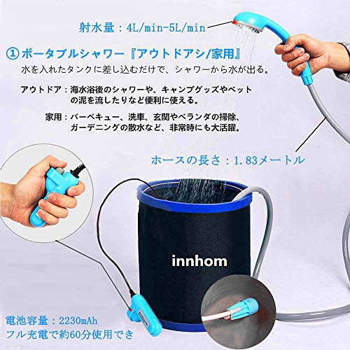 innhom(インホム)『アウトドアシャワー』