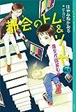 都会のトム&ソーヤ 外伝 (16.5) 《魔女が微笑む夜》 (YA! ENTERTAINMENT)