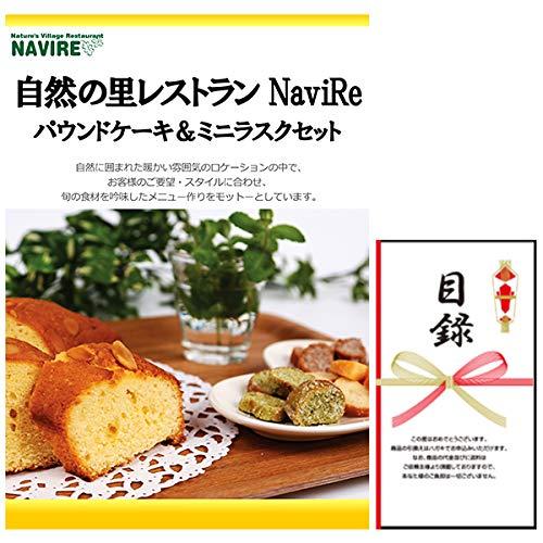 結婚式の二次会の景品にも! 奈良 自然の里レストラン NaviRe パウンドケーキ&ミニラスクセット 景品パネル+引換券付き目録