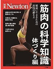 筋肉の科学知識 体づくり編 (ニュートン別冊)