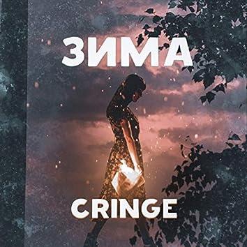 Зима (Prod. By unclebob)
