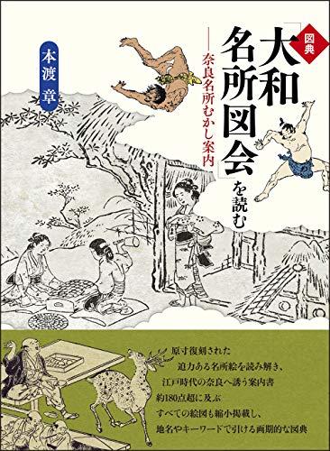 図典「大和名所図会」を読む: 奈良名所むかし案内