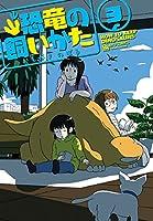 恐竜の飼いかた 3 (リュウコミックス)