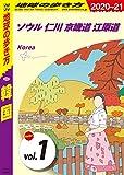 地球の歩き方 D37 韓国 2020-2021 【分冊】 1 ソウル 仁川 京畿道 江原道 韓国分冊版