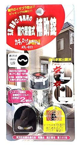 美和ロック 鍵穴ロック ホームミニU9 ATL-011