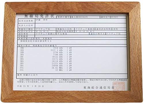 アマチュア無線局免許状用額縁 A5サイズ (木地)