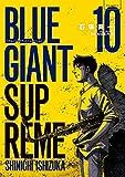 ブルージャイアント BLUE GIANT SUPREME コミック 1-10巻セット