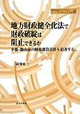 地方財政健全化法で財政破綻は阻止できるか―夕張・篠山市の財政運営責任を追求する (地方自治ジャーナルブックレット)