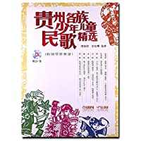 Children of all ethnic groups in Guizhou folk songs featured ( with CD-ROM 1 + piano accompaniment spectrum )(Chinese Edition)