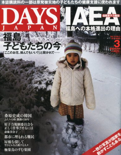 DAYS JAPAN (デイズ ジャパン) 2013年 03月号 [雑誌]