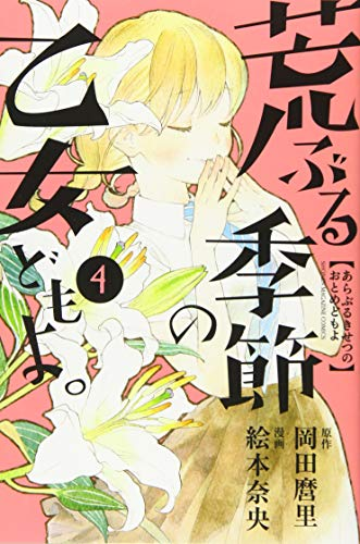 荒ぶる季節の乙女どもよ。(4) (講談社コミックス)