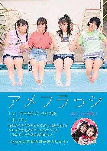 アメフラっシ1st PHOTO BOOK 『 With 』