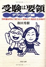 表紙: 受験は要領 テクニック編 「参考書は何をどう使うか」から、効率のいい勉強法・生活術まで (PHP文庫) | 和田秀樹