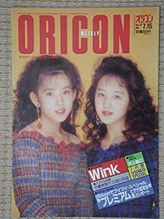 オリコン・ウィークリー 1991年7月15日号 通巻610号