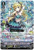 カードファイトヴァンガードV/カラフルパストラーレ ソナタ(VR)/ V-EB05/001 / エクストラブースター「Primary Melody」
