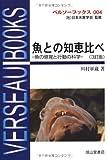 魚との知恵比べ 3訂版―魚の感覚と行動の科学 (ベルソーブックス 4)