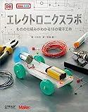 エレクトロニクスラボ ―ものの仕組みがわかる18の電子工作 (Make: KIDS)