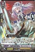 カードファイト!!ヴァンガード 第10弾 騎士王凱旋BT10/024 大望の宝石騎士 ティファニー R