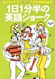 1日1分半の英語ジョーク (宝島社文庫)