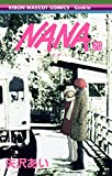 NANA―ナナ― 20 (りぼんマスコットコミックス)