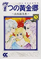 7つの黄金郷〈5〉 (中公文庫―コミック版)