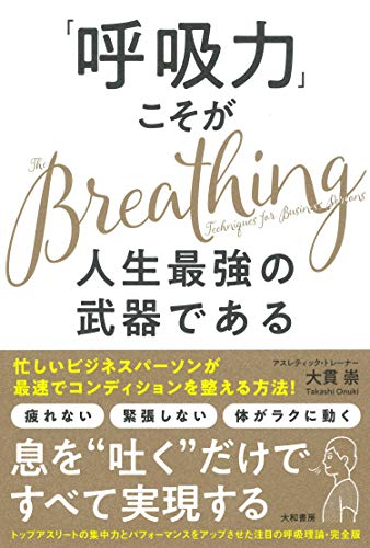 「呼吸力」こそが人生最強の武器である