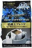 神戸はいから食品本舗 ドリップ 焙煎士ブレンド 粉 (8gx10p) 80g