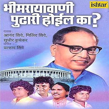 Bhimrayavani Pudhari Hoil Ka