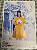 Arimura Kasumi 有村架純 A1ポスター
