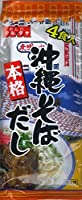 沖縄そばだし 4食入り(粉末10g×4袋)