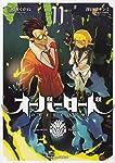 オーバーロード (11) (角川コミックス・エース)