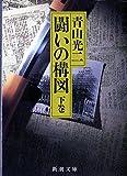 闘いの構図 (下巻) (新潮文庫)
