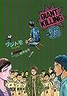 GIANT KILLING 第56巻