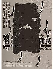 在人民之間:業餘史家、獨立導演、維權律師與部落客,從草根崛起的力量,當代中國知識分子的聲音與行動 (Traditional Chinese Edition)