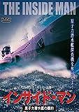 インサイド・マン 原子力潜水艦の標的[DVD]