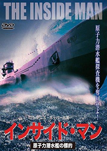 インサイド・マン 原子力潜水艦の標的 [DVD]
