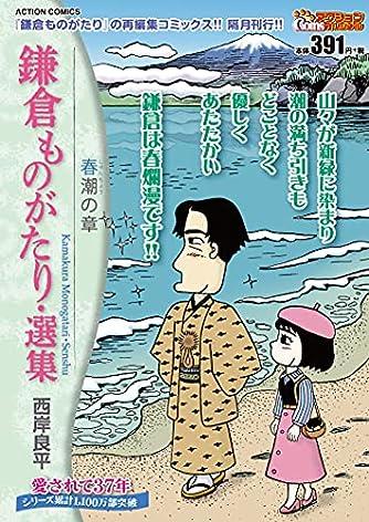 鎌倉ものがたり・選集-春潮の章 (アクションコミックス(Coinsアクションオリジナル))