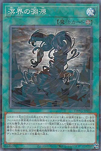 遊戯王 DBAG-JP011 溟界の淵源 (日本語版 ノーマルパラレル) エンシェント・ガーディアンズ